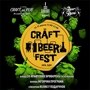 Craft Beer Fest 2016 Киев