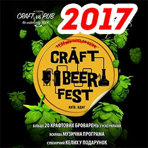 Craft Beer Fest 2017 Киев